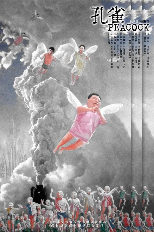 资料图片:电影《孔雀》候选海报(5)