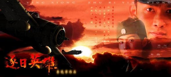 组图:朱茵聂远贾一平《逐日英雄》最新海报