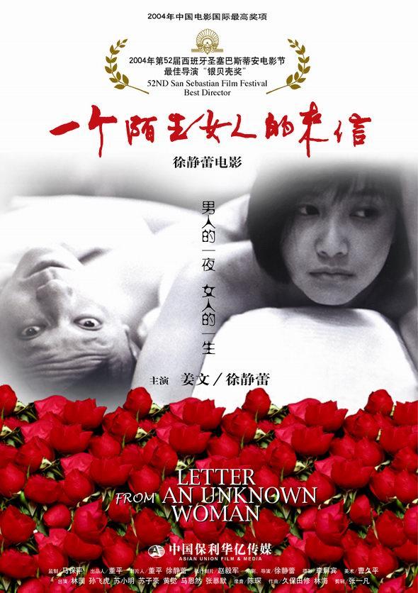 资料图片:电影《一个陌生女人的来信》精彩海报