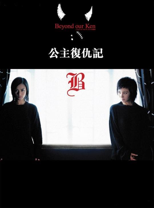 资料图片:电影《公主复仇记》精彩海报(2)
