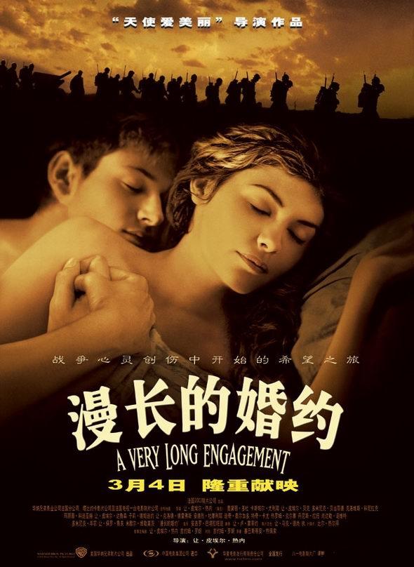 资料图片:电影《漫长的婚约》精彩海报(3)
