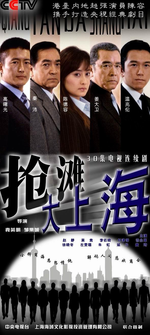 资料图片:电视剧《抢滩大上海》海报(1)