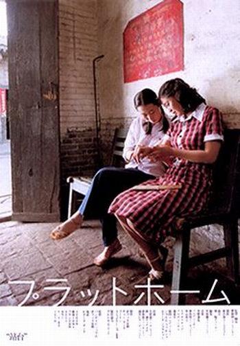 资料图片:影片《站台》精彩海报(2)