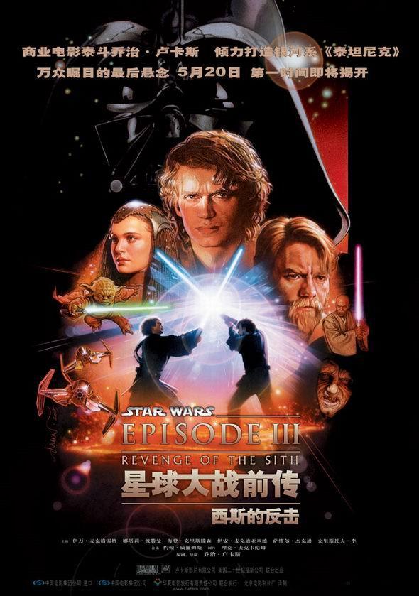 资料图片:《星球大战前传3:西斯的反击》海报