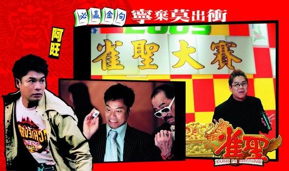 资料图片:元秋元华主演影片《雀圣》宣传画册(2)