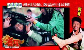组图:王晶新片《雀圣》元秋元华享受搓麻乐趣