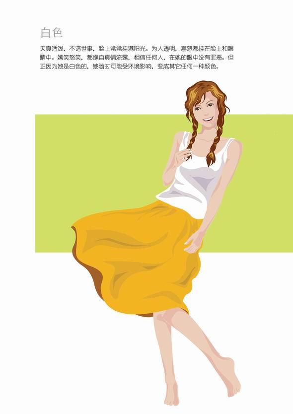 《球爱俏佳人》八位女主角性格颜色--白色(图)