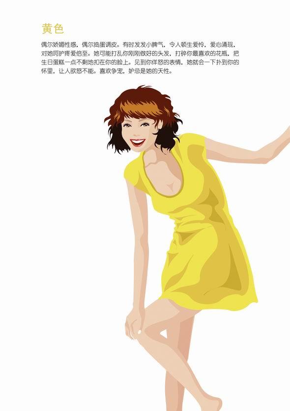 《球爱俏佳人》八位女主角性格颜色--黄色(图)