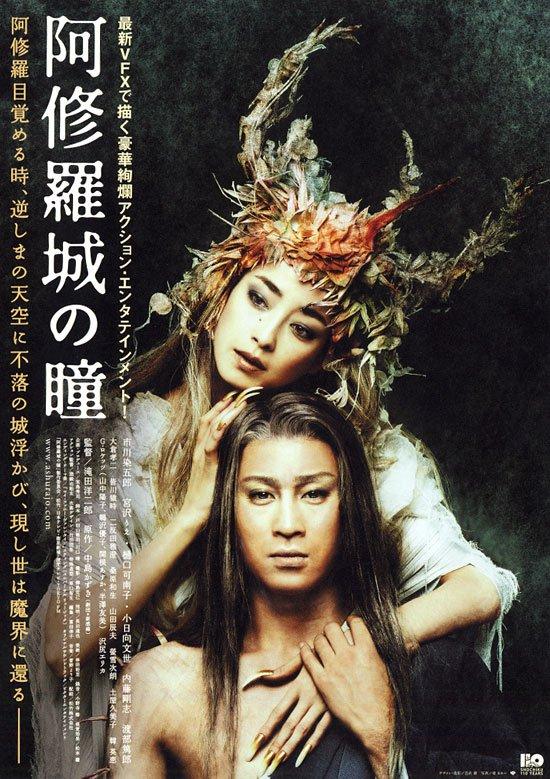 资料图片:宫泽理惠新作《阿修罗城之瞳》海报