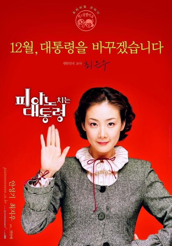资料图片:韩国影片《总统浪漫史》海报(2)