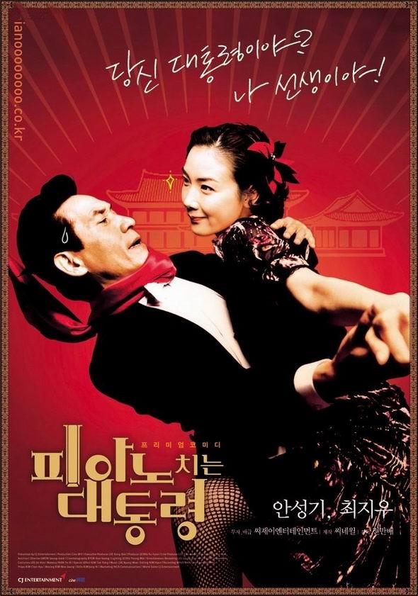 资料图片:韩国影片《总统浪漫史》海报(4)