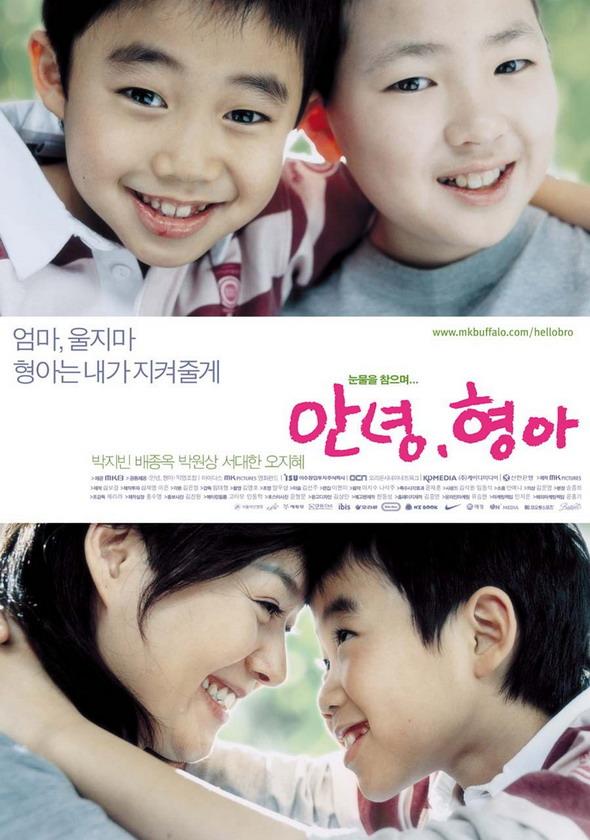 资料图片:韩国影片《哥哥,我爱你》海报(2)