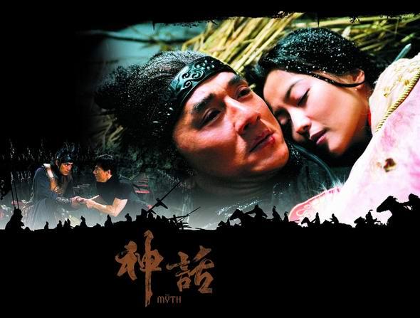 资料图片:成龙巨制《神话》横幅宣传海报(4)