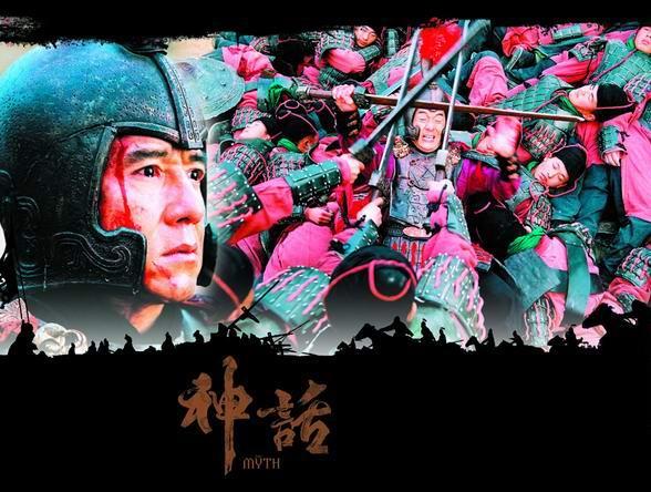 资料图片:成龙巨制《神话》横幅宣传海报(7)