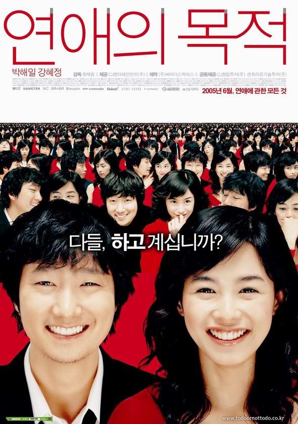 资料图片:韩国影片《恋爱的目的》精彩海报(2)
