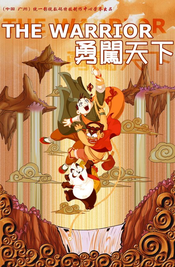 资料图片:动画片《勇闯天下》海报(1)