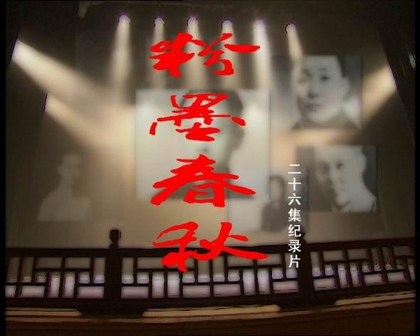 资料图片:纪录片《粉墨春秋》精彩剧照(1)
