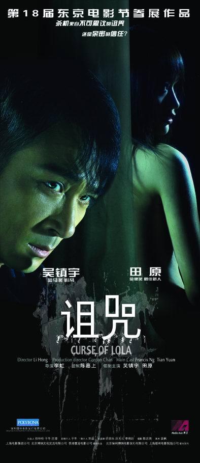 资料图片:吴镇宇主演恐怖片《诅咒》海报(3)