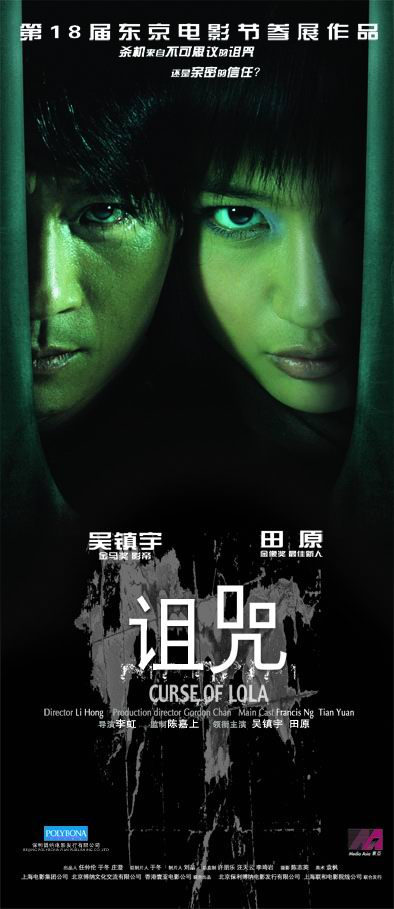 资料图片:吴镇宇主演恐怖片《诅咒》海报(4)
