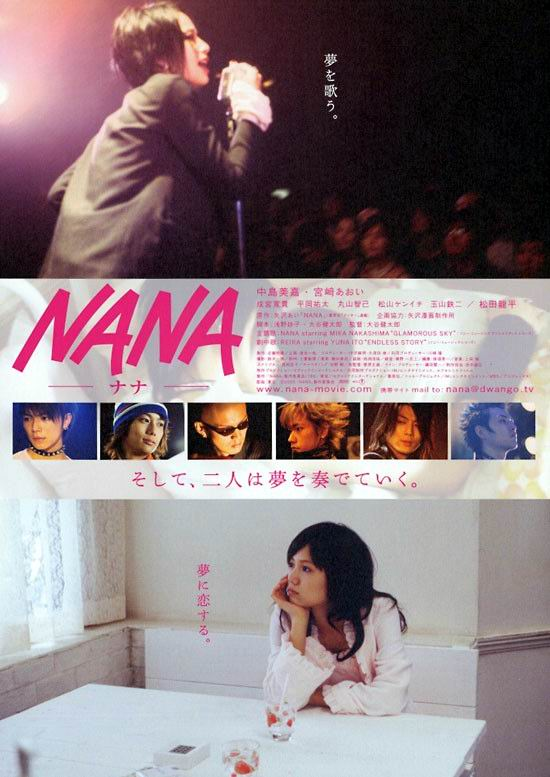 影片 NANA 精彩海报 2