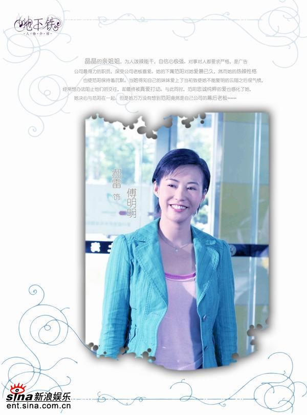 资料图片:电视剧《地下铁》精美画册(5)
