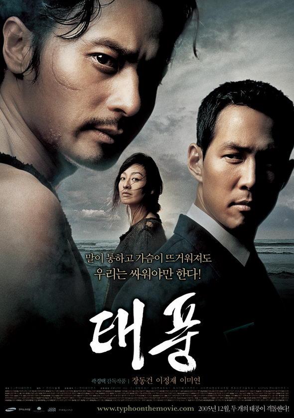 资料图片:韩国影片《台风》精彩海报(1)