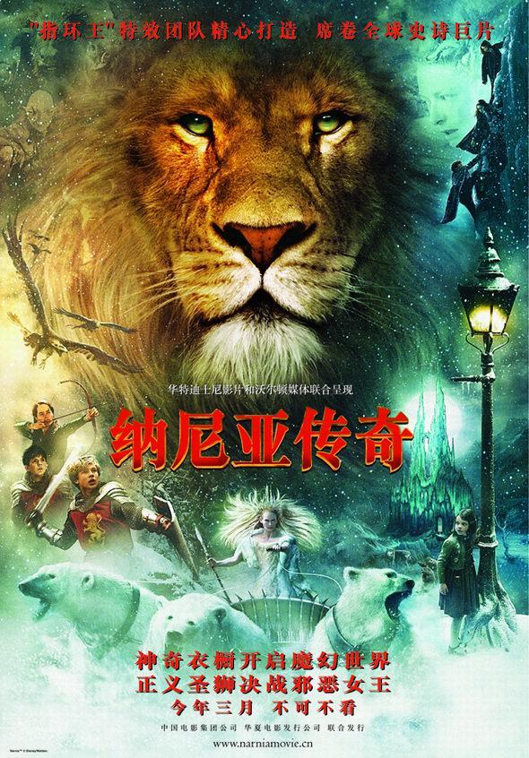 资料图片:影片《纳尼亚传奇》中文海报(1)