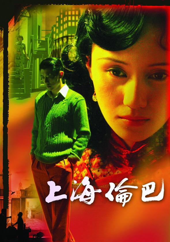 资料图片:夏雨袁泉《上海伦巴》海报