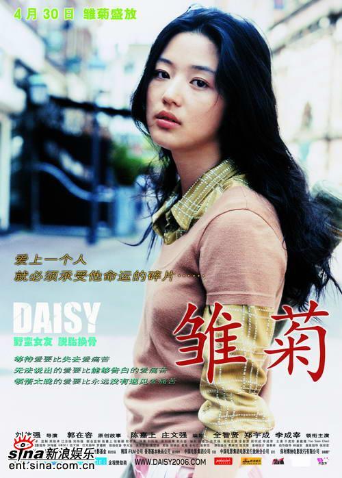 资料图片:韩片《雏菊》精美海报(2)