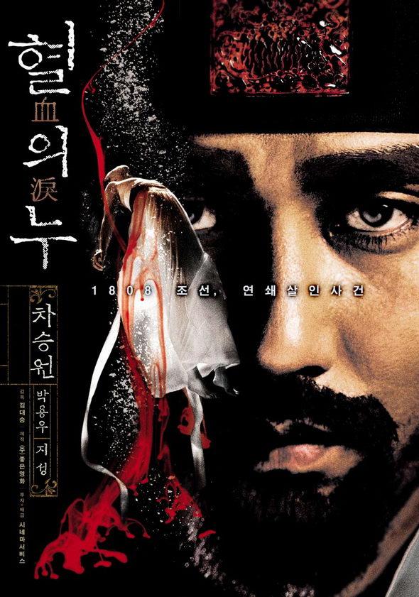 资料图片:韩国影片《血之泪》精美海报(2)
