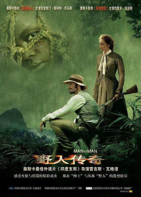 资料图片:英法大片《野人传奇》中文海报