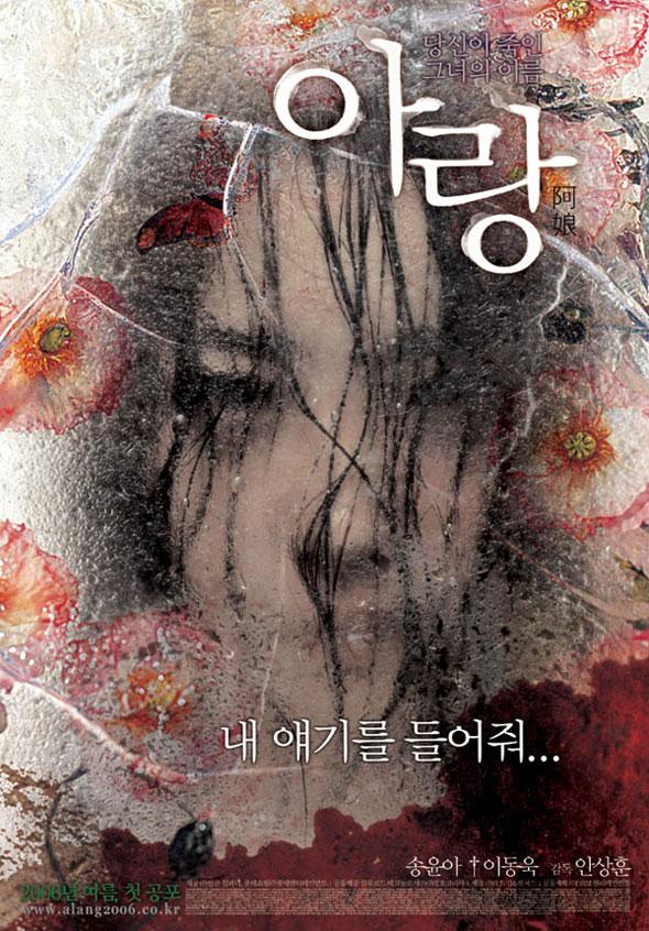 资料图片:韩国恐怖片-《阿娘》海报欣赏