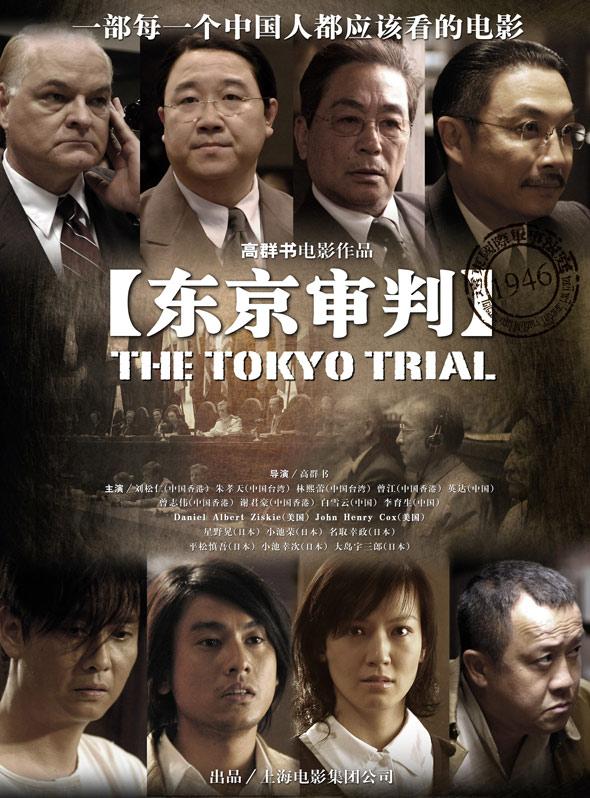 《东京审判》电影海报