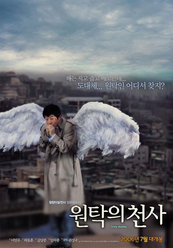 《元卓的天使》一个父亲的赎罪之旅 - 天使哥哥 - 天使论坛