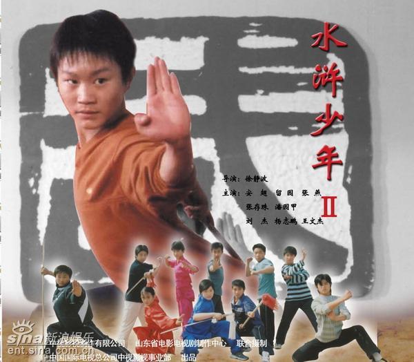资料图片:中视影视作品海报-《水浒少年2》