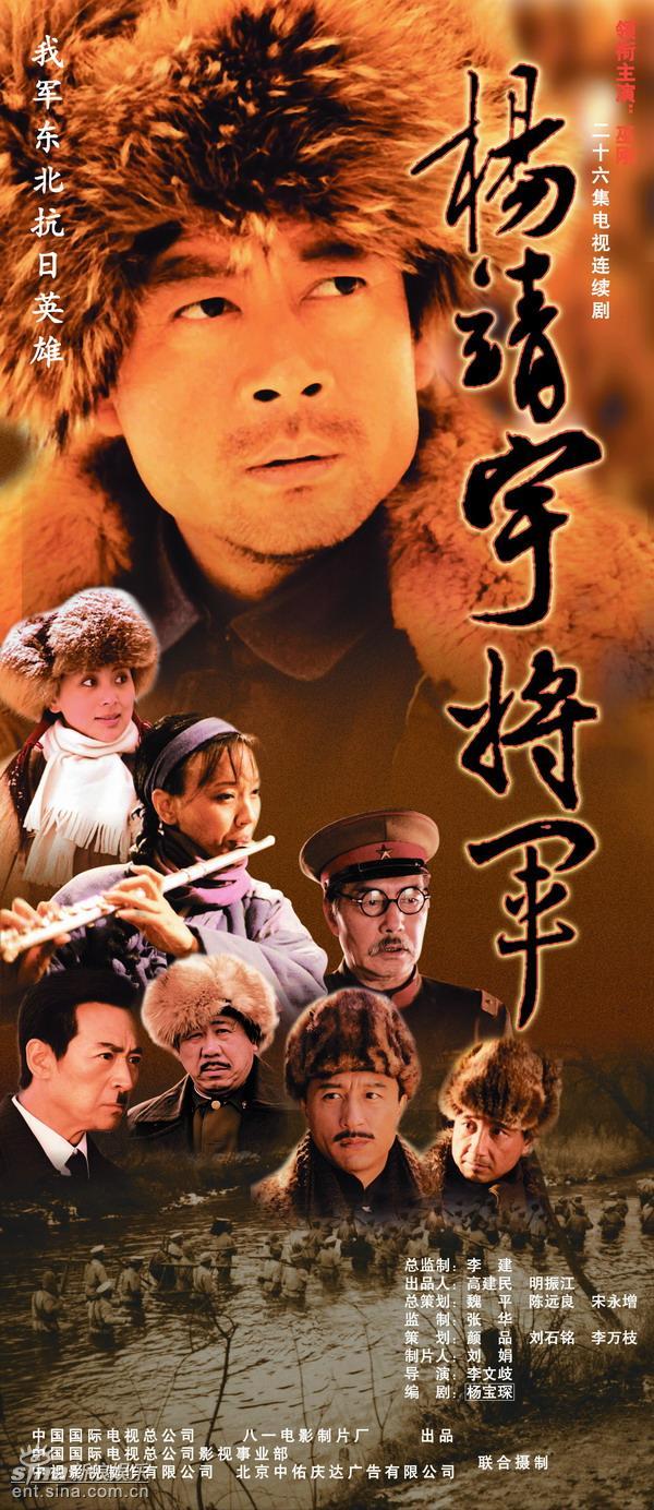 资料图片:中视影视作品海报-《杨靖宇将军》