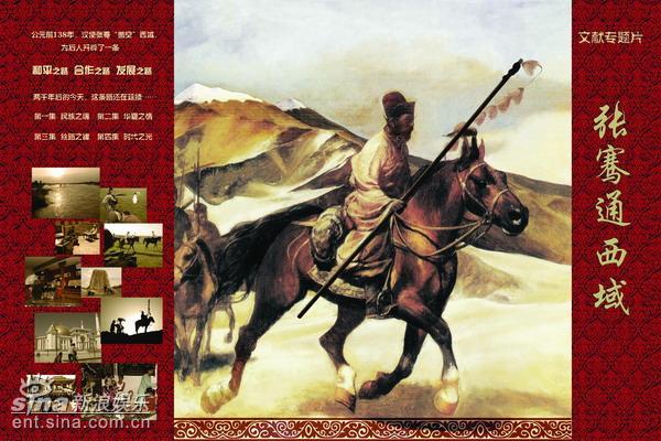 资料图片:中视影视作品海报-《张骞通西域》