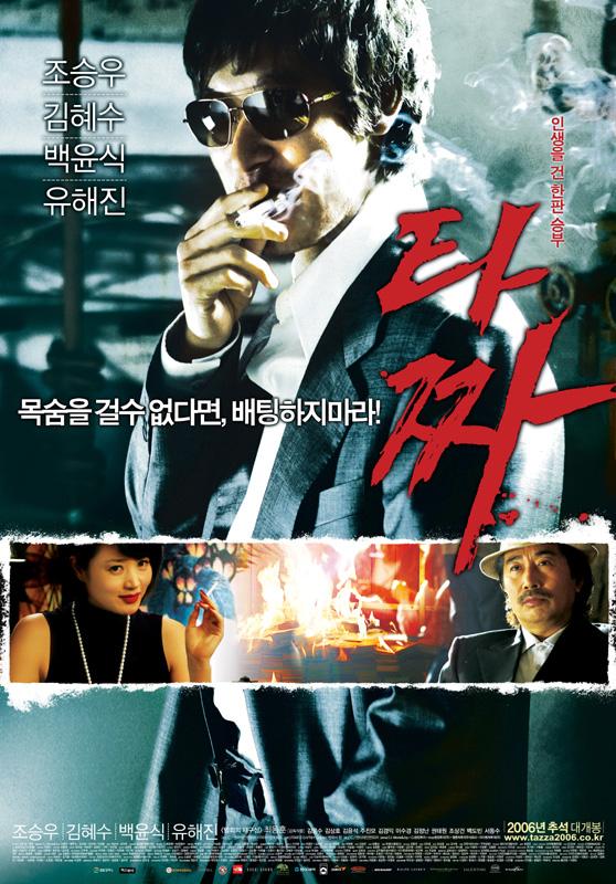 资料图片:韩国电影《老千》精彩海报