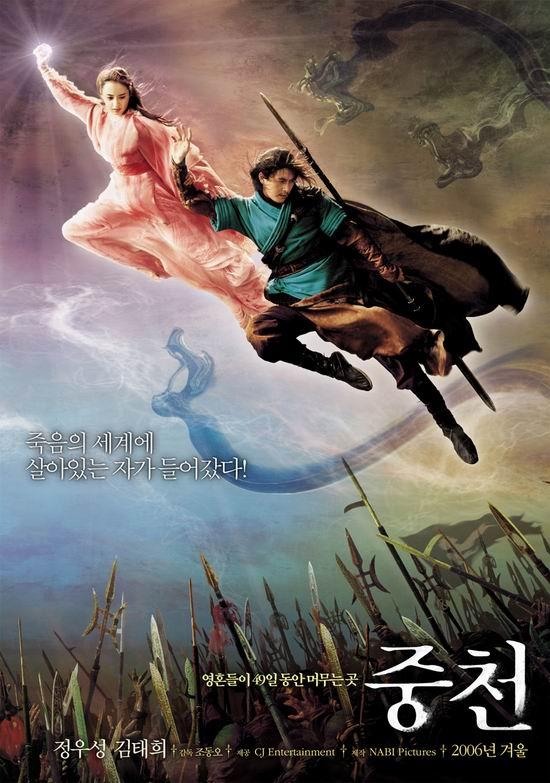 《中天》:高丽驱魔武士的人仙之恋 - 天使哥哥 - 天使论坛