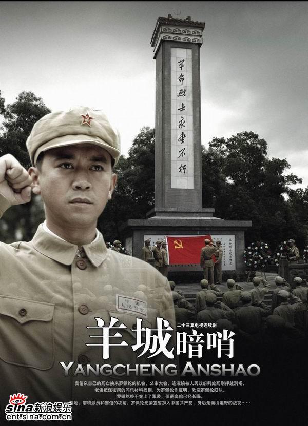 资料图片:电视剧《羊城暗哨》精美海报(20)