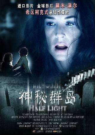 资料图片:电影《神秘群岛》中文海报