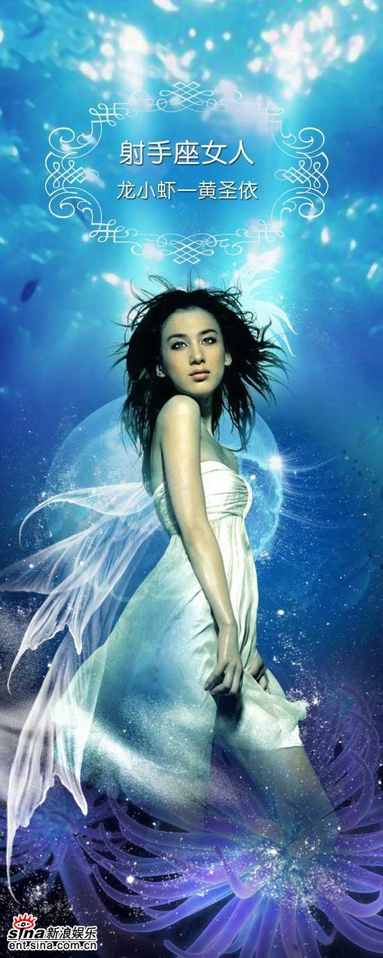 《爱情呼叫转移》人物海报--黄圣依饰龙小虾