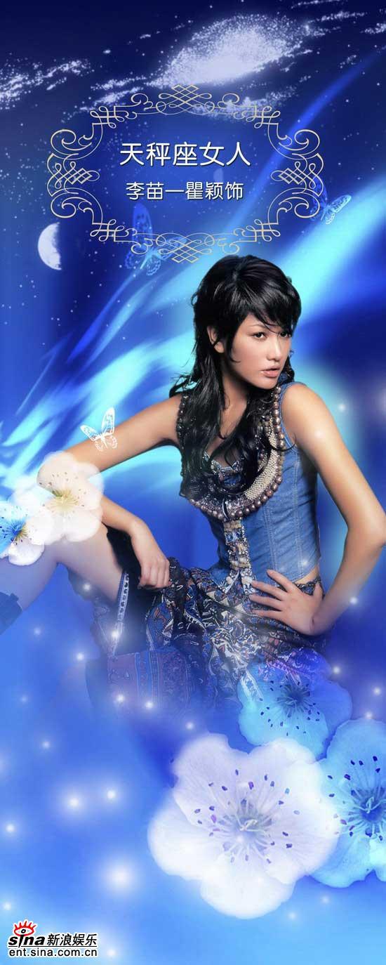 《爱情呼叫转移》人物海报--瞿颖饰李苗