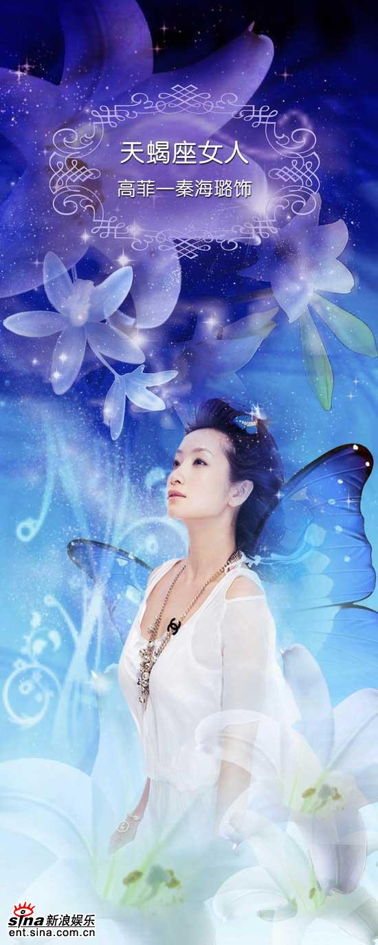 《爱情呼叫转移》人物海报--秦海璐饰高菲