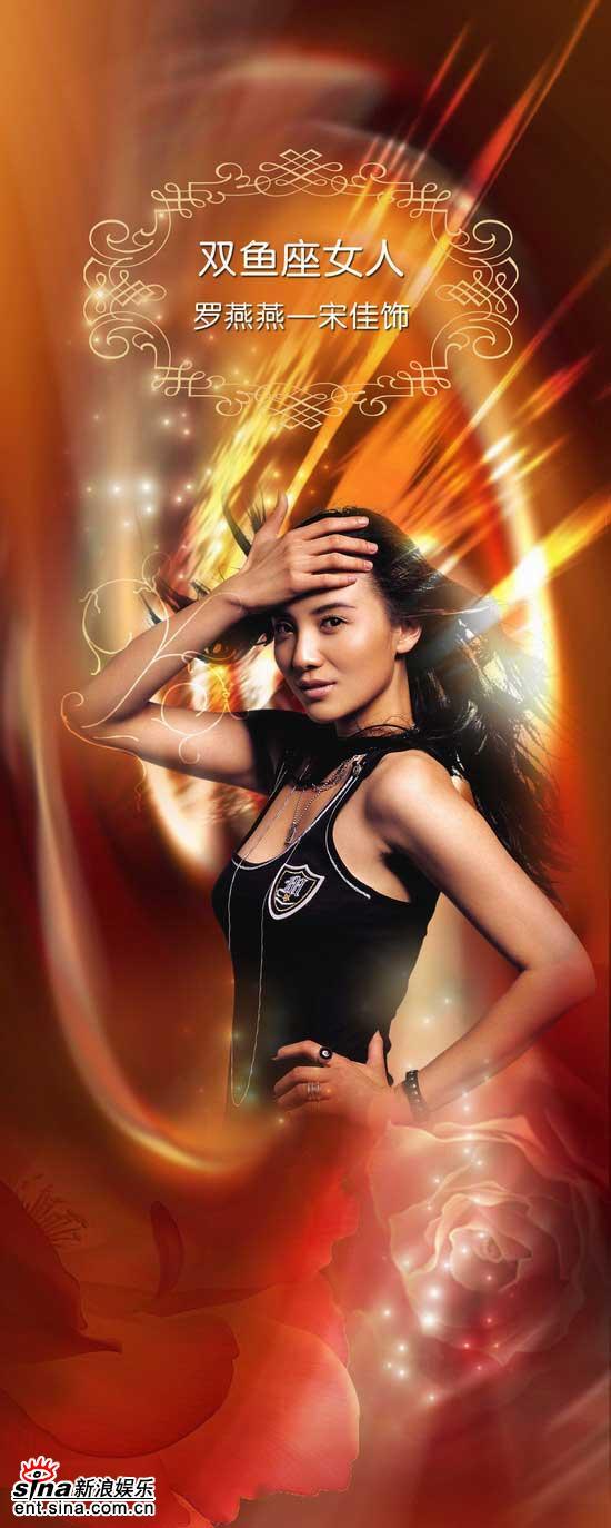 《爱情呼叫转移》人物海报--小宋佳饰罗燕燕