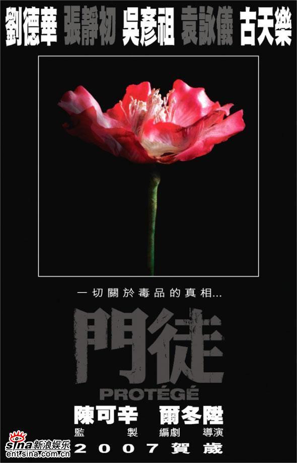资料图片:《门徒》第二批独家精彩剧照(86)