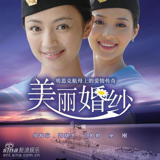 资料图片:电视剧《美丽婚纱》精美海报(2)