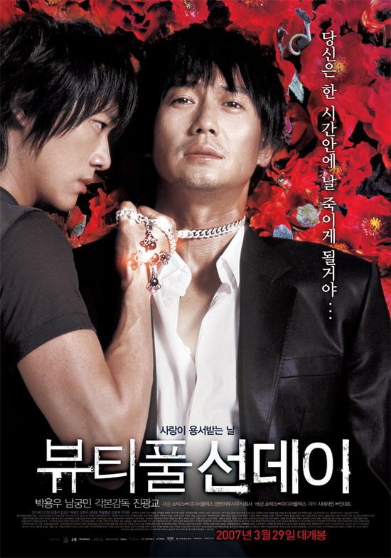 07最新火爆惊悚大片《美丽星期天》DVD中字迅雷下载
