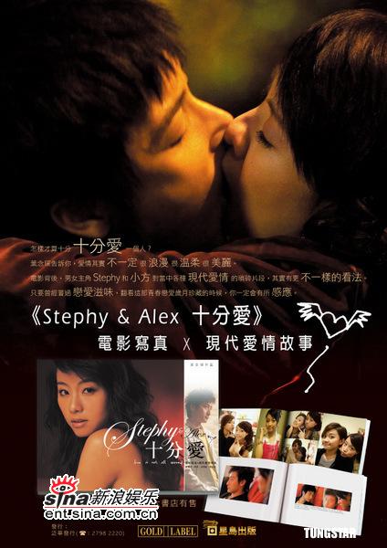 资料图片:《十分爱》写真-方力申邓丽欣热吻