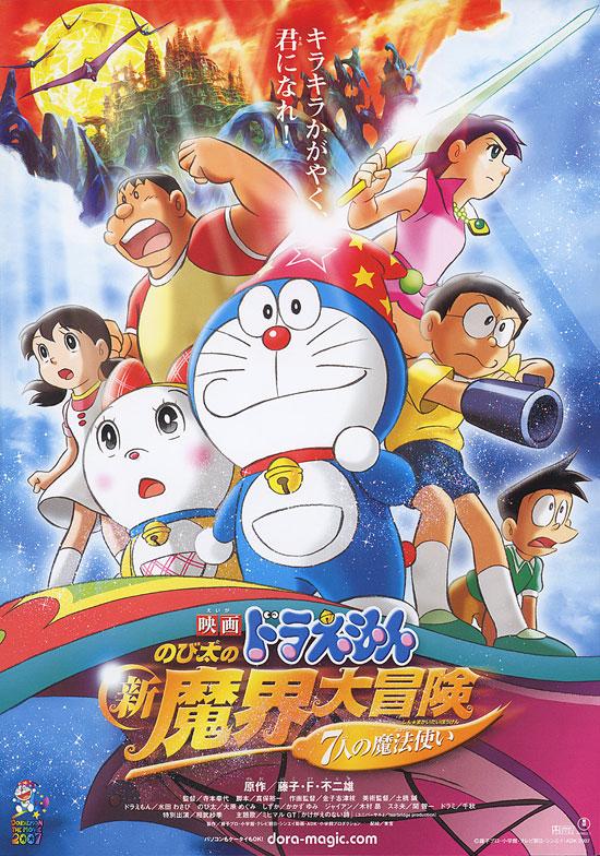 资料图片:日本影片《哆啦A梦》精美海报(12)